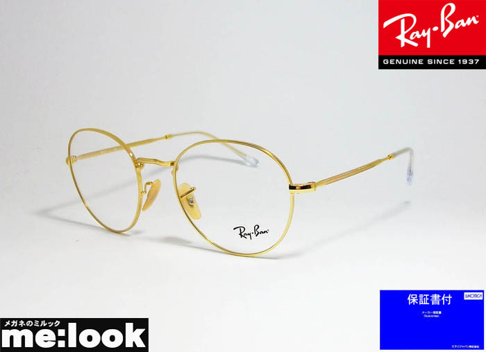 送料無料 国内正規品 メーカー保証書付 RayBan レイバンクラシック メガネ 正規取扱店 まとめ買い特価 ボストン眼鏡 フレームRB3582V-2500-51 度付可RX3582V-2500-51ゴールド