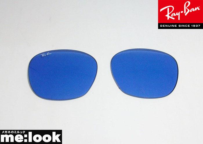 手数料無料 送料無料 国内正規品 RayBan 新色 レイバン RB4258F用 サングラスライトブルーRB4258F-LENZ 交換レンズ 52サイズプラスチック
