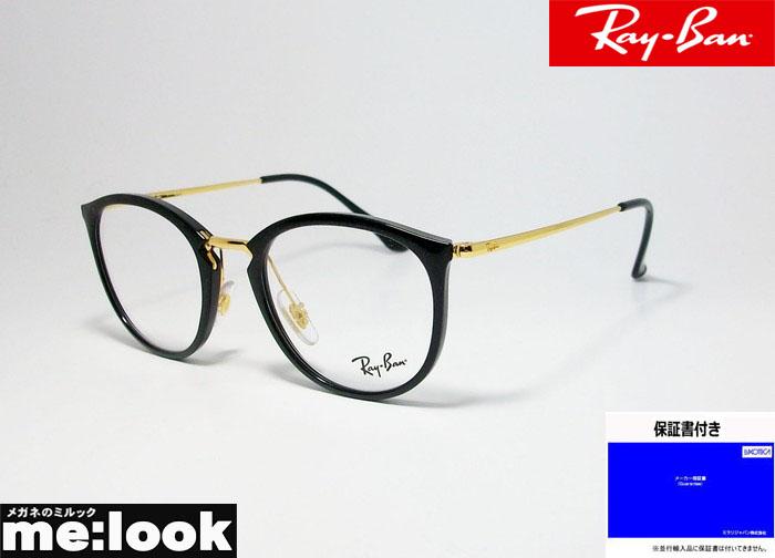 年間定番 送料無料 国内正規品 メーカー保証書付 日本未発売 RayBan レイバンボストン ネオクラシック軽量 眼鏡 メガネ 度付可RX7140-2000-49ブラック ゴールド フレームRB7140-2000-49
