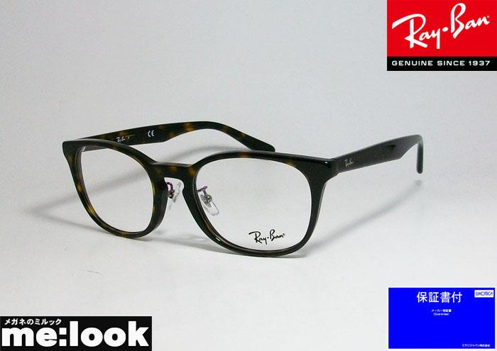 送料無料 国内正規品 メーカー保証書付 半額 RayBan レイバン眼鏡 フレームRB5386D-2012-51 送料無料限定セール中 度付可RX5386D-2012-51ハバナ メガネ ブラウンデミ