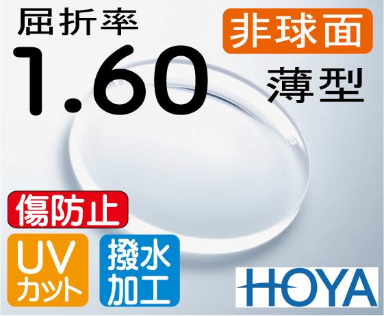 HOYA 非球面1.60薄型レンズUVカット、傷防止コート付(2枚価格) レンズ交換のみでもOK