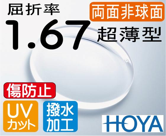 HOYA 両面非球面1.67 傷防止レンズ違和感が最も少ない超薄型レンズUVカット、超撥水コート付(2枚価格) レンズ交換のみでもOK