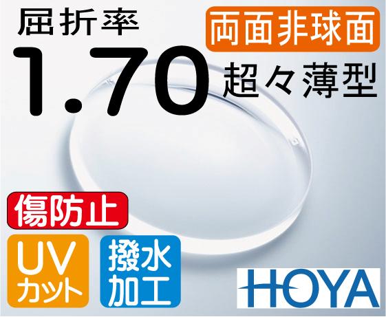 HOYA 両面非球面1.70 傷防止レンズ違和感が最も少ない超々薄型レンズUVカット、超撥水コート付(2枚価格) レンズ交換のみでもOK