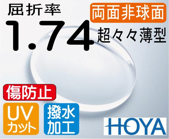 HOYA 両面非球面1.74 傷防止レンズ違和感が最も少ない最も薄い超々薄型レンズUVカット、超撥水コート付(2枚価格) レンズ交換のみでもOK
