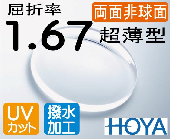 HOYA 両面非球面1.67違和感が最も少ない超薄型レンズUVカット、超撥水コート付(2枚価格) レンズ交換のみでもOK