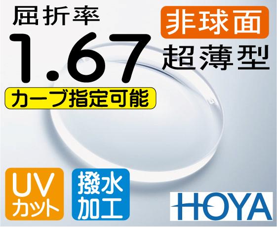 HOYA ハイカーブ超薄型レンズ内面非球面1.67超撥水加工+UVカット(2枚価格)カーブ5、6、8指定レンズ交換のみでもOK
