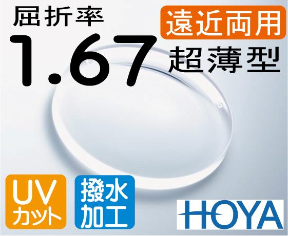 HOYA 屈折率1.67超薄型遠近両用レンズ超撥水加工+UVカット(2枚価格) レンズ交換のみでもOK