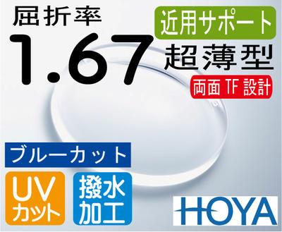 安心の国内正規品 HOYA 近用サポート超薄型レンズ違和感の少ない両面シンクロ設計ブルーカットスマホ老眼予防屈折率1.67超撥水加工+UVカット(2枚価格)レンズ交換のみでもOK