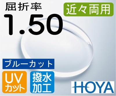 HOYA 近々両用レンズブルーカットデスクワークレンズ机での作業が広がる屈折率1.50超撥水加工+UVカット(2枚価格)レンズ交換のみでもOK