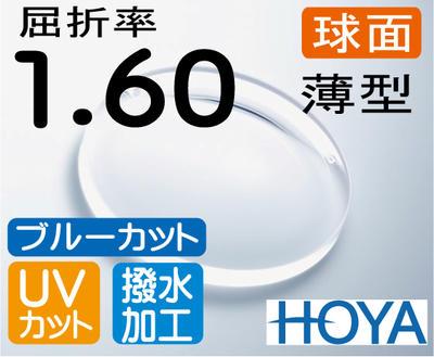 HOYA ブルーカット 球面1.60薄型レンズUVカット、超撥水加工付PCメガネ PC用 パソコン用(2枚価格) レンズ交換