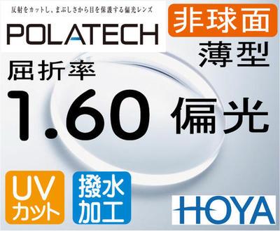 HOYA 偏光薄型レンズ 非球面1.60ポラテック(色選択可能)超撥水加工+UVカット(2枚価格) レンズ交換のみでもOK
