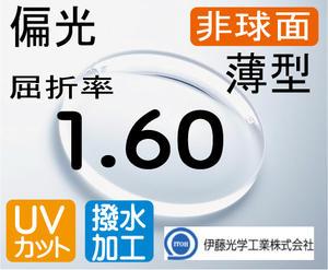 伊藤光学偏光薄型レンズ 内面非球面1.60IS度付き 色選択可能超撥水加工+UVカットポラライズド(2枚価格) レンズ交換のみでもOK