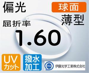 伊藤光学偏光薄型レンズ 球面1.60度付き 色選択可能超撥水加工+UVカットポラライズド(2枚価格) レンズ交換のみでもOK