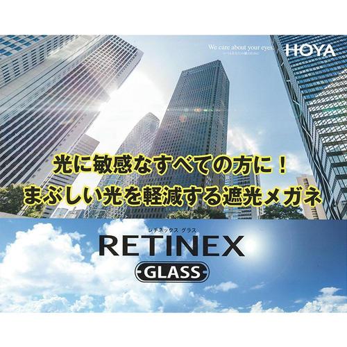 安心の国内正規品 ストア HOYA 激安格安割引情報満載 RETINEX レチネックス サングラス遮光レンズの眼鏡12色カラーから選択可能 非課税