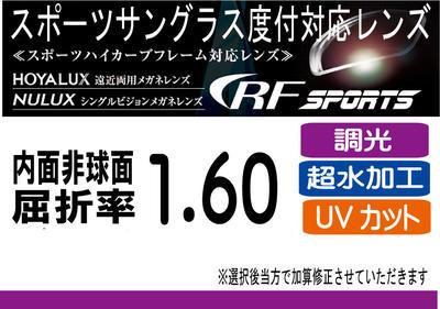 HOYA RFスポーツ調光レンズ、サンテックオークリーナイキのレンズ交換に!HOYA内面非球面1.60スポーツグラス向け、プリズム補正レンズUVカット、撥水加工(2枚価格)