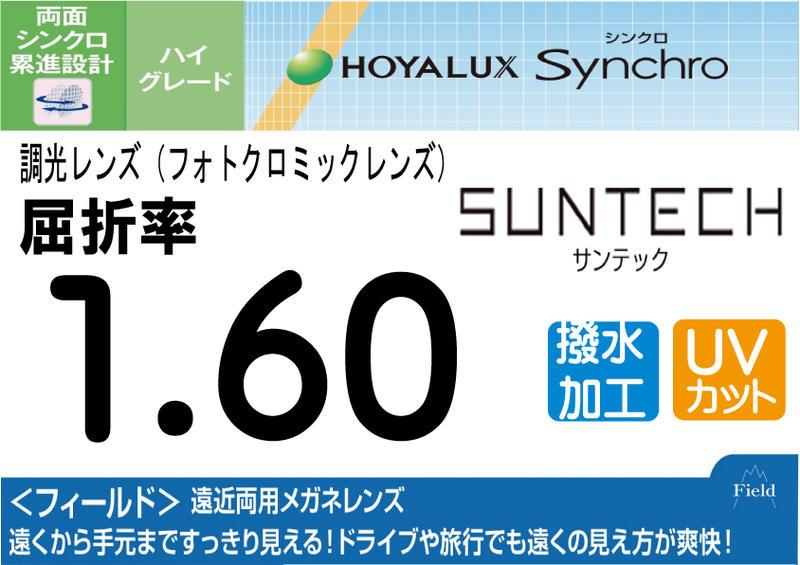 HOYA調光薄型 遠近両用レンズ累進1.60サンテック(色選択可能)超撥水加工+UVカットシンクロ フィールド(2枚価格) レンズ交換のみでもOK
