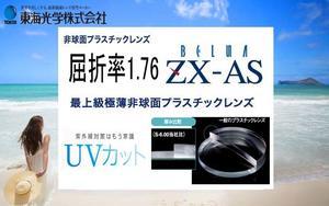東海光学世界初・世界No.1の屈折率度付対応 非球面 屈折率1.76超撥水加工+UVカット (2枚価格) HX-ASレンズ交換のみでもOK