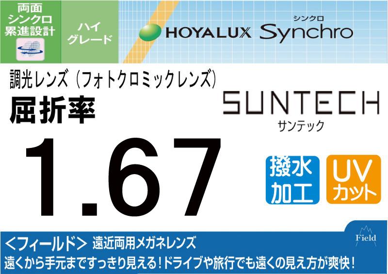 トミカチョウ HOYA調光超薄型 遠近両用レンズ累進1.67サンテック(色選択可能)超撥水加工+UVカットシンクロ フィールド(2枚価格) レンズ交換のみでもOK, illumi 95645d2d