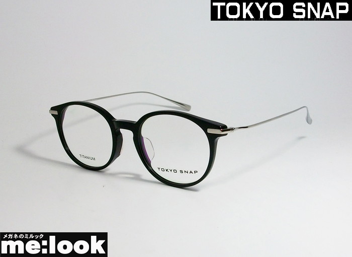 TOKYO SNAP トウキョウスナップCLASSIC クラシック ボストン眼鏡 メガネ フレームTSP1022SP-7-49 度付可ブラック クロームシルバー