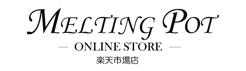 MELTING POT 楽天市場店:バッグ、アクセサリー、革小物の雑貨ショップ【メルティングポット】