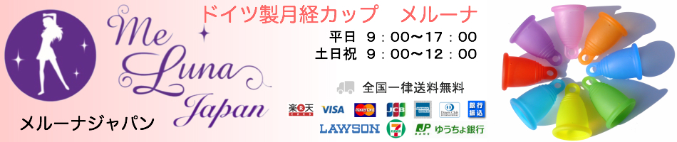 メルーナジャパン:ドイツ製月経カップ メルーナを販売しています。