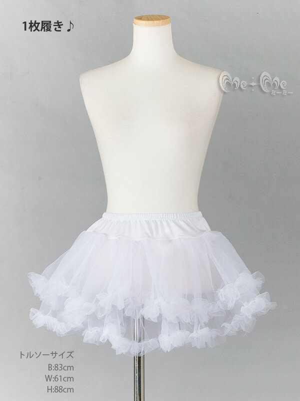 ◇Selectable 20 colors! It is costume play dance stage costume in basic short pannier [dw1101]/ me me ☆ 5,400 yen (tax-included) or more