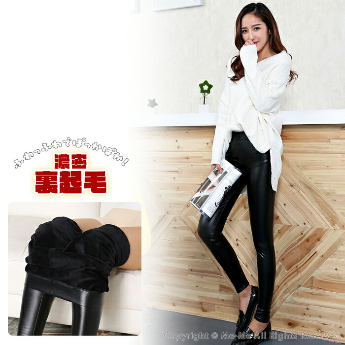 bbafd0cebfb9f9 A fake leather leggings appearance of the heavy fleece back raising! Though  it is もこもこぽっかぽか specification, it is super slim fitting for high ...