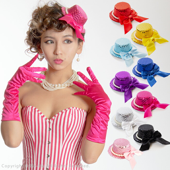 f7f13543 Selectable eight colors! Petit hat ☆ glitter. . : Head accessories [1212]  ...
