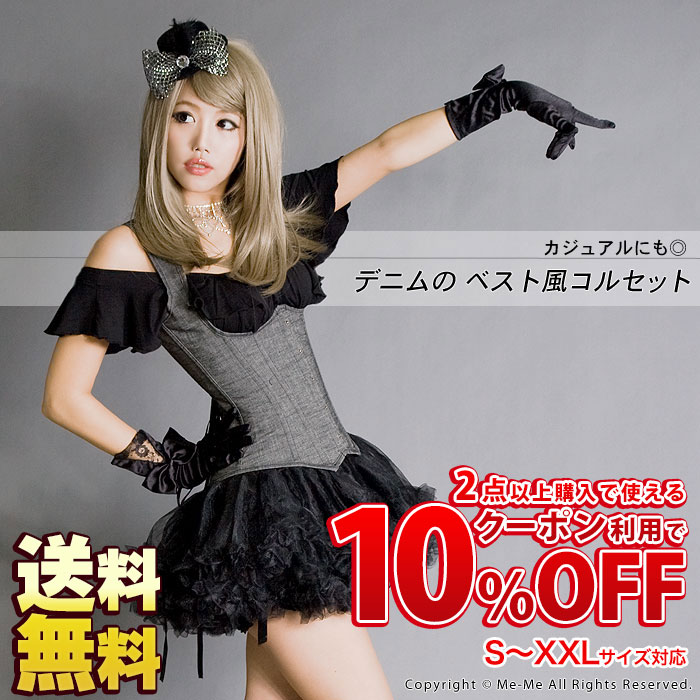 -G string with ☆ everyday use to also ♪ casually ◎ best style denim corset (Gregor-), ミーミーゴスロリ • more than 7000 Yen also! Necking Get ♪ in low back pain.