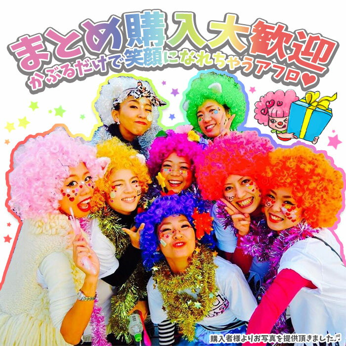 is at the halloween party afro wig rainbow aerobic all 15 colors and mimi 7000 yen or more in