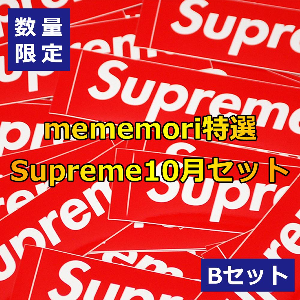 【全品12%OFF&P5倍!10/11まで】【数量限定】meme mori特選Supreme10月限定セット Bセット【Supreme シュプリーム 詰め合わせ セット ブランド 福袋 期間限定】
