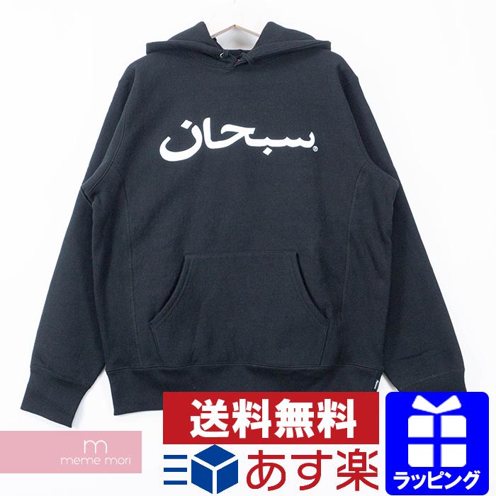 Supreme 2017AW Arabic Logo Hooded Sweatshirt シュプリーム アラビックロゴフーデッドスウェットシャツ パーカー プルオーバー ブラック サイズM プレゼント ギフト【191127】【中古-A】