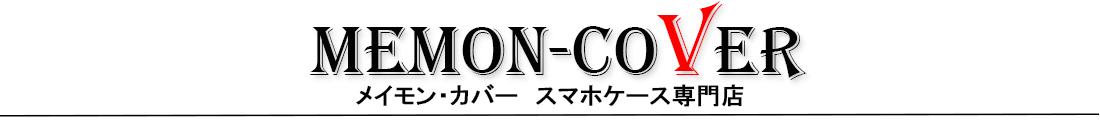 memon-cover:高品質スマホケース&カバー専門店