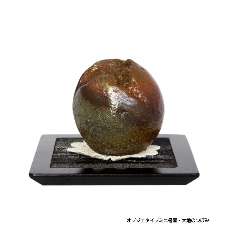 手元供養用ミニ骨壷 備前焼オブジェタイプの小さな骨壺 「大地のつぼみ」敷板付 骨壷