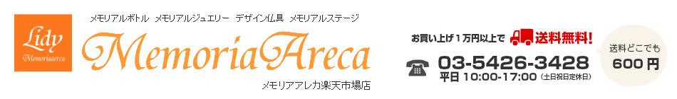 メモリアアレカ 楽天市場店:メモリアアレカ | 大切なご家族の手元供養専門店 | 遺骨ペンダントなど