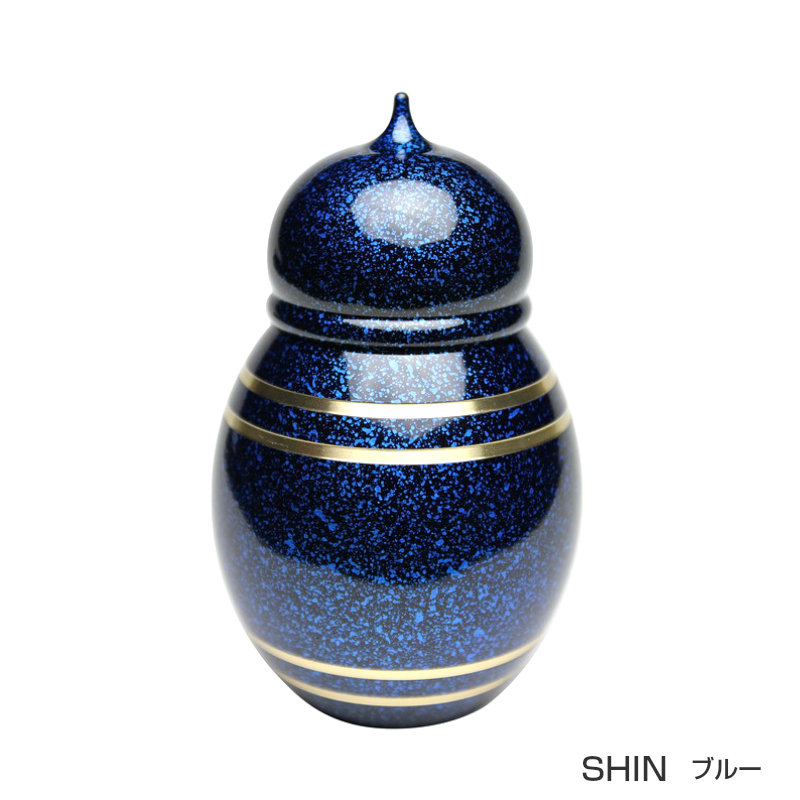 【ミニ骨壷】【手元供養】金属製のしっかりしたミニ骨壺 SHIN カラー:ブルー 納骨袋付 ミニ骨壺 手元供養