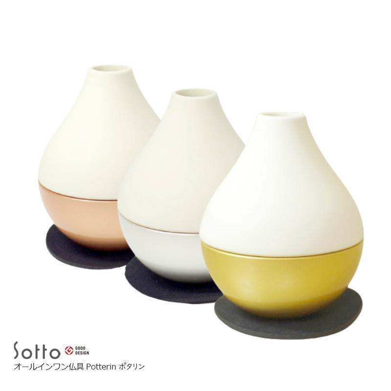 Sottoシリーズ 小さな仏具/オールインワン仏具:三具足と花器がひとつになったポタリン 3カラーから選べます