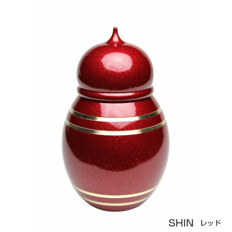 骨壷 ミニ骨壷 ミニ骨壺 手元供養 金属製のしっかりしたミニ骨壺 SHIN カラー:レッド 納骨袋付