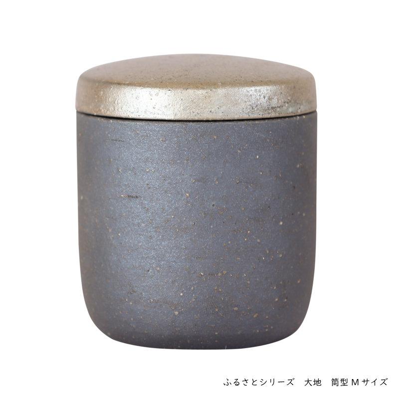 信楽焼の手元供養用骨壷 ふるさと・大地 筒型タイプ Mサイズ 納骨袋付