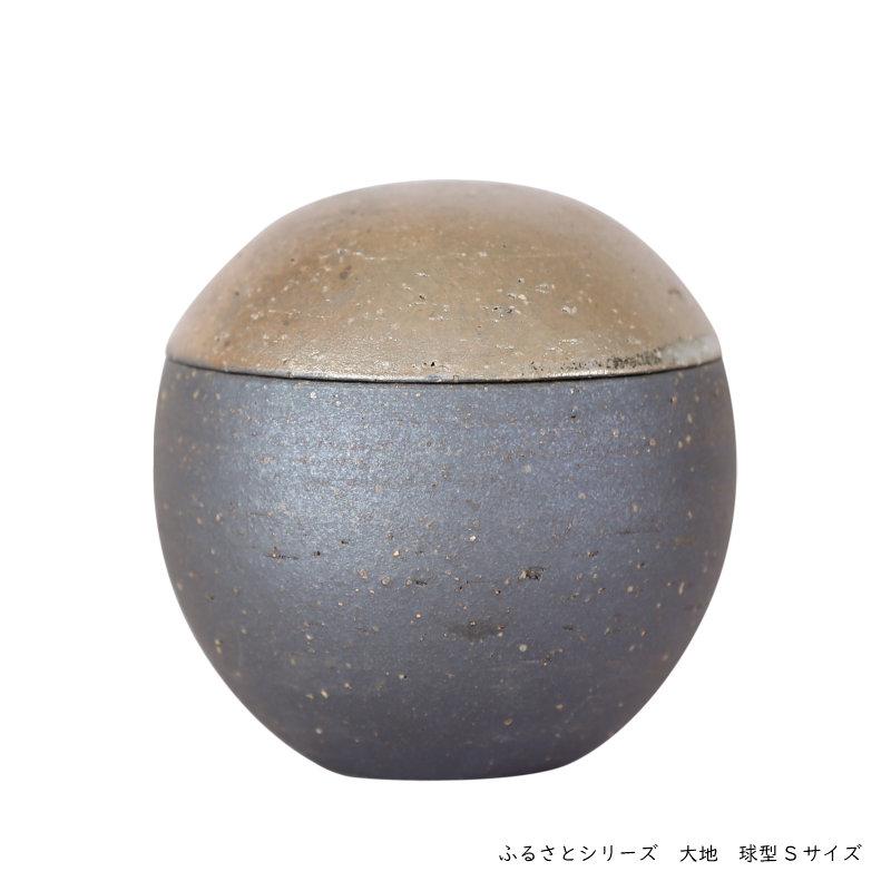信楽焼の手元供養用骨壷 ふるさと・大地 球型タイプ Sサイズ 納骨袋付