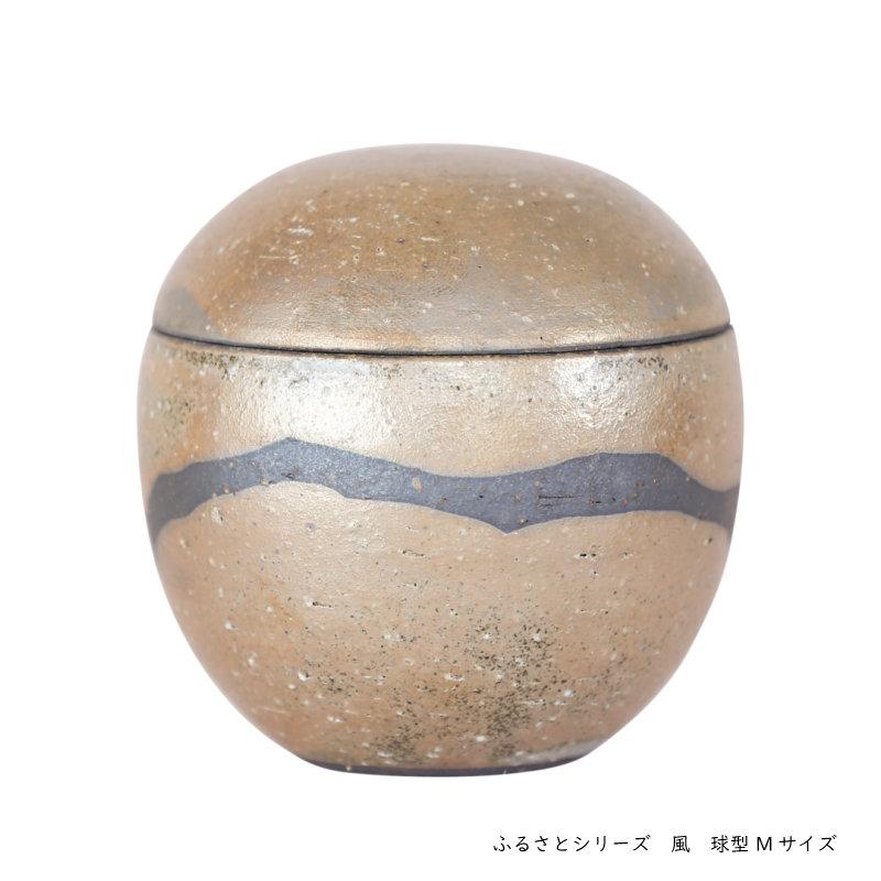 信楽焼の手元供養用骨壷 ふるさと・風 球型タイプ Mサイズ 納骨袋付