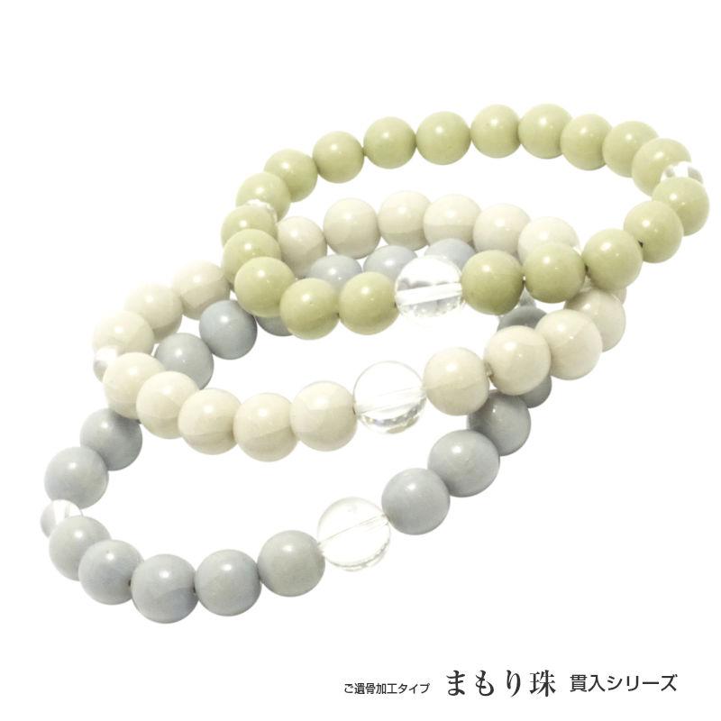 遺骨を練り込んだ珠で作るブレスレット「まもり珠」貫入シリーズ【手元供養】【遺骨ブレスレット】