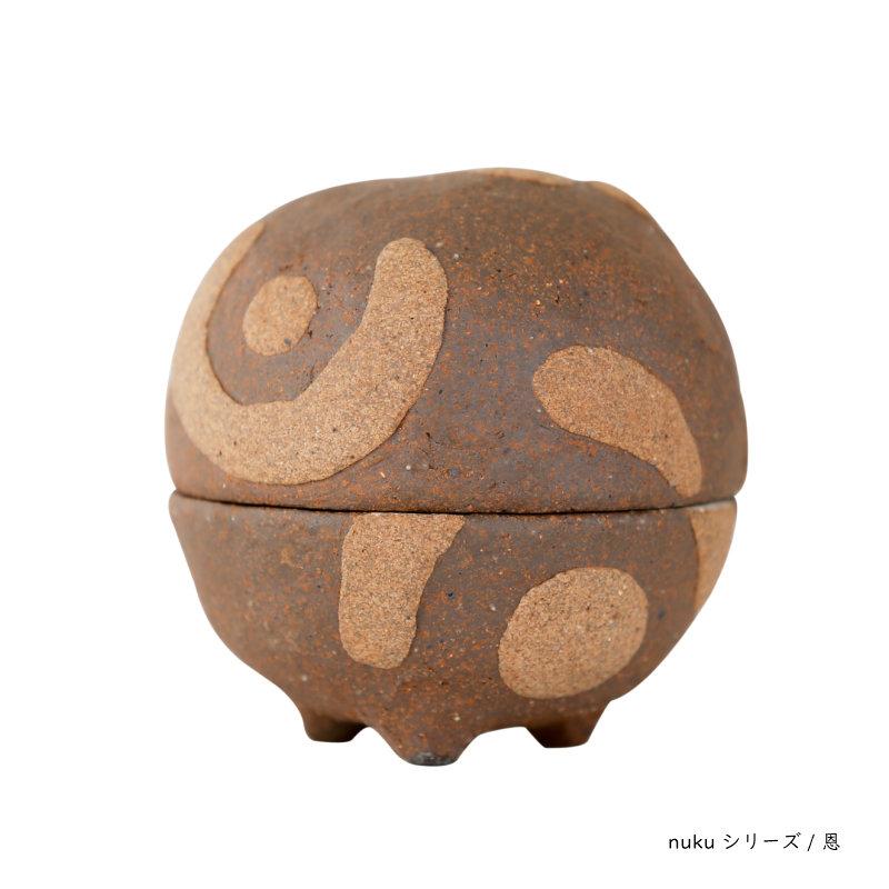 信楽焼の手元供養用骨壷 nukuシリーズ・恩(on)  納骨袋付