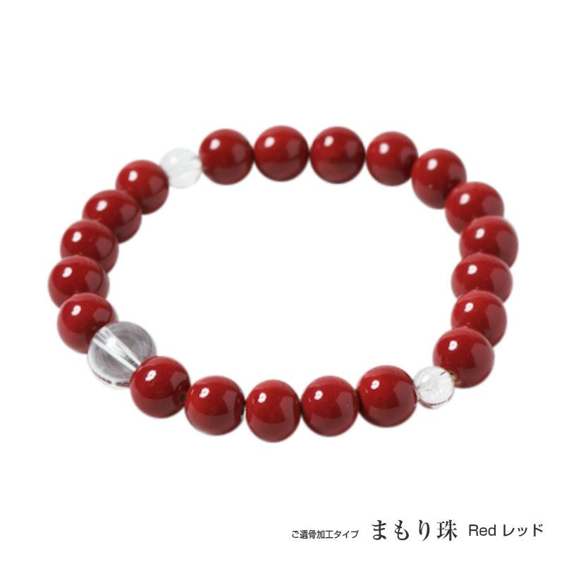 遺骨を練り込んだ珠で作るブレスレット「まもり珠」カラー:ボルドー 【手元供養】【遺骨ブレスレット】