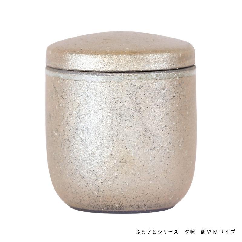 信楽焼の手元供養用骨壷 ふるさと・夕照 筒型タイプ Mサイズ 納骨袋付