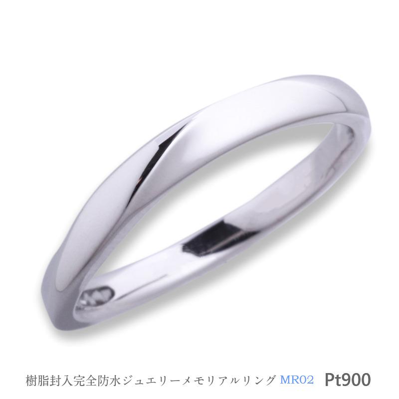 メモリアルリングMR02 地金:Pt900(プラチナ) ~遺骨を内側にジェル封入する完全防水の指輪~