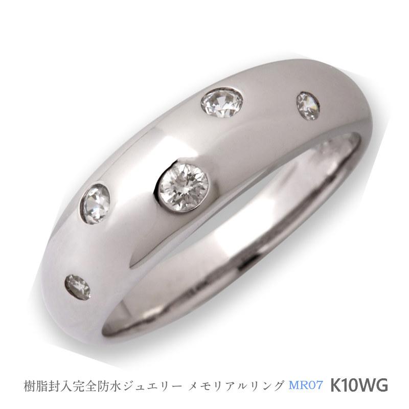 メモリアルリングMR07 地金:K10WG (10Kホワイトゴールド) 遺骨 指輪 ~遺骨を内側にジェル封入する完全防水の指輪~