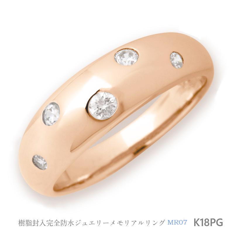 メモリアルリングMR07 地金:K18PG (18Kピンクゴールド) ~遺骨を内側にジェル封入する完全防水の指輪~