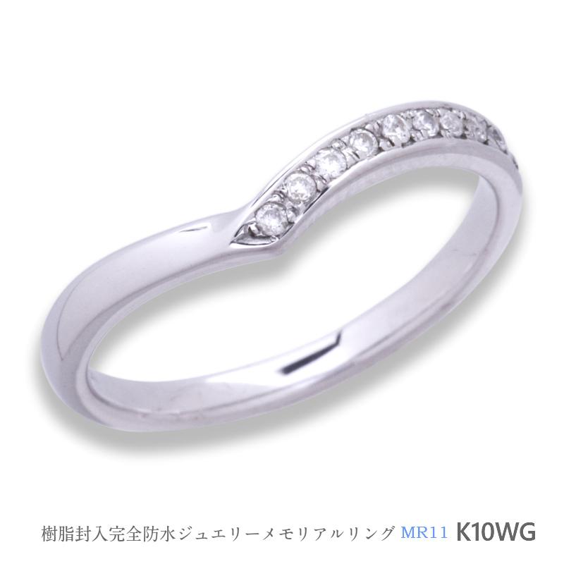 メモリアルリングMR11 地金:K10WG (10Kホワイトゴールド) ~遺骨を内側にジェル封入する完全防水の指輪~