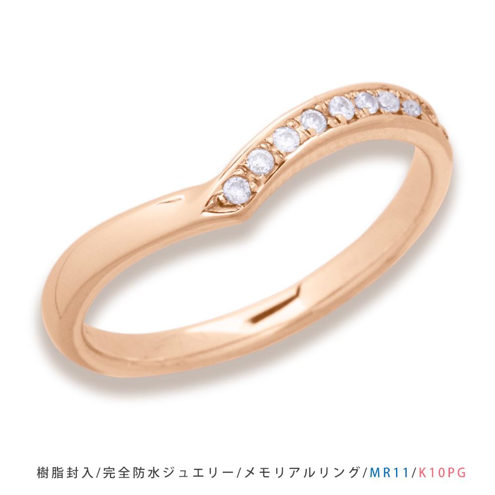 メモリアルリングMR11 地金:K18PG (18Kピンクゴールド) ~遺骨を内側にジェル封入する完全防水の指輪~